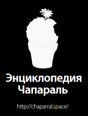 Файл:Chaparral-apple-ru.png